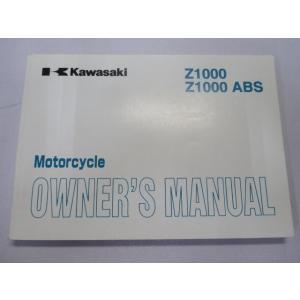 こちらの商品はZ1000の取扱説明書となっております。写真でご覧の通り少々使用感はございますが、利用...