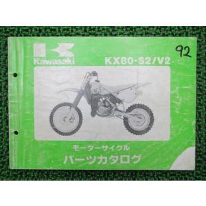 KX80正規パーツリスト☆▼S2/V2整備に役立ちます!