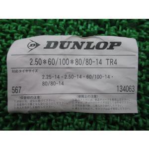 新品 純正 バイク 部品 ダンロップ タイヤチューブ 134063 在庫有 即納 100*80 80-14TR4 車検 Genuine|ts-parts