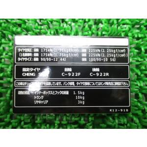 新品 ホンダ 純正 バイク 部品 リード125 タイヤラベル 87505-K12-910 在庫有 即納 JF45 タイヤデカール ステッカー 車検 Genuine|ts-parts