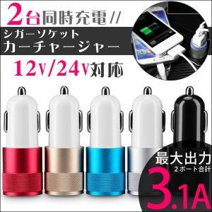 iPhone 車充電器 シガーソケット カーチャージャー 2...