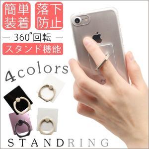 バンカーリング スマホリング おしゃれ 薄型 iPhone キラキラ 車載ホルダー Android ホルダー スタンド アイフォン Ring 4色|tsaden