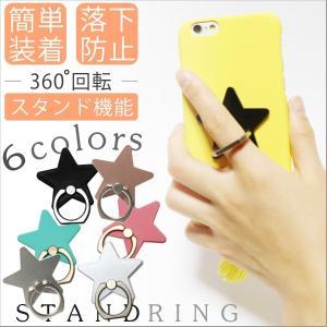 5c06d6a92f バンカーリング スマホリング おしゃれ 薄型 iPhone キラキラ 車載ホルダー スター 星型 かわいい Android スタンド アイフォン  Ring