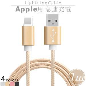 iPhone メッシュタイプ 充電ケーブル Apple Lightning USB iPhoneX Max XR iPhone8 7 iPhone6s Plus iPhoneSE ライトニング コネクタ アイホン アイフォン 耐久|tsaden