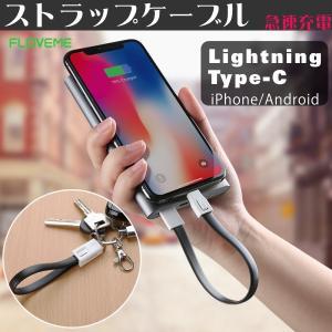 iPhone 充電ケーブル Type-C ケーブル ストラップ 短い アイコス3 iQOS Lightning 充電器 USB Android タイプC ライトニング コネクタ アイホン アイフォン 耐久|tsaden