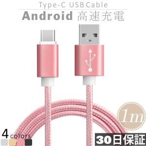 Type-C 充電ケーブル タイプC メッシュ アイコス3 iQOS3 Xperia AQUOS iPad 充電器 高速 USB Android Galaxy 充電 タイプC 耐久|tsaden