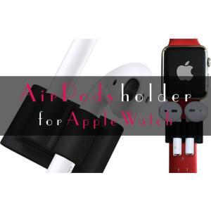 アップルウォッチ イヤホン シリコンホルダー Apple Watch AirPods Bluetooth ワイヤレスイヤホン Apple アップル|tsaden|02