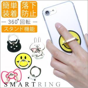 f393834591 バンカーリング スマホリング キャラクター スマイル おしゃれ 薄型 iPhone キラキラ 車載ホルダー Android スタンド アイフォン  Ring スマイル
