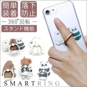 1fc8109d10 バンカーリング スマホリング キャラクター BEARS スマイル おしゃれ 薄型 iPhone キラキラ 車載ホルダー Android スタンド  アイフォン Ring ベアーズ