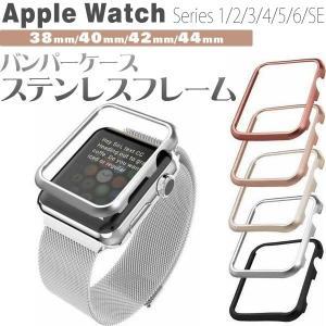 アップルウォッチ5 ケース メタルカバー アップルウォッチ4 3 Apple Watch serie...