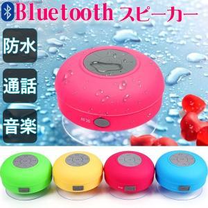 スピーカー Bluetooth ワイヤレス スマホ 防水 タブレット ブルートゥース 音楽 高音質 お風呂 吸盤式 防水型 浴室用 ハンズフリー通話の画像
