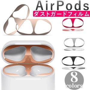 エアーポッズ 保護フィルム AirPods Apple エアポッズ エアーポッド エアポッド シール...