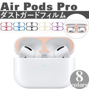 エアーポッズプロ 保護フィルム Air Pods Pro Apple エアポッズ エアーポッド エア...