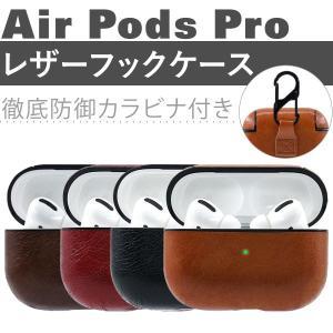 エアーポッズ プロ レザーケース カバー AirPods Pro Apple 革 エアポッズ エアー...