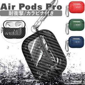 エアーポッズ プロ ケース カバー AirPods Pro Apple エアポッズ エアーポッド エ...
