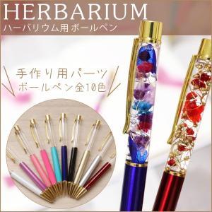 ボールペン 本体 ハーバリウム オイル 手作り 送料無料 プリザーブドフラワー ドライフラワー 花材