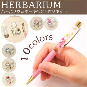 ハーバリウム ボールペン 手作りキット オイル 花材 送料無料 プリザーブドフラワー ドライフラワー セット