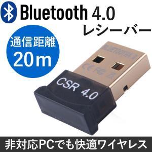 Bluetooth レシーバー USB アダプター ワイヤレス ブルートゥース 4.0 受信 接続 USBアダプター|tsaden