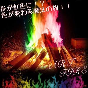 焚き火 アートファイヤー アウトドア ARTFIRE 炎の色が虹色に インスタ映え キャンプファイヤー 焚火