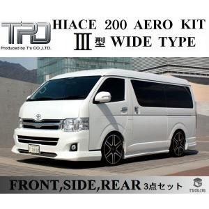 ハイエース 200系 エアロパーツ 3点フルセット 3型 4ドア ワイド用 塗装済 日本製