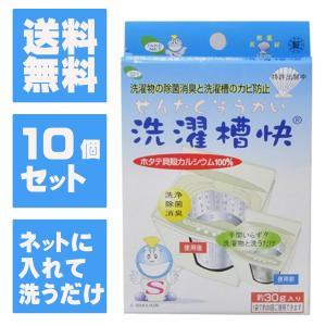 洗濯槽快 その特長・効果  ホタテ貝からつくる貝殻カルシウムの持つ除菌力で、カビを抑制すると共に、 ...