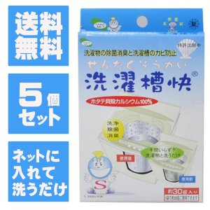 洗濯槽快 その特長・効果  ホタテ貝からつくる貝殻カルシウム の持つ除菌力で、カビを抑制すると共に、...