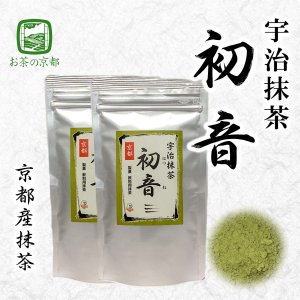 抹茶 お薄 宇治抹茶 初音200g 京都府産100% 製菓 粉末 パウダー 送料無料