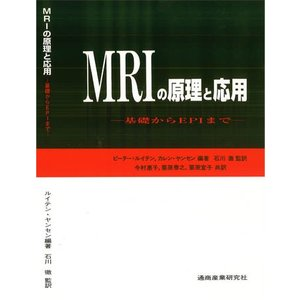 MRIの原理と応用