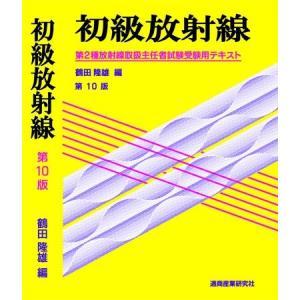 放射線の基礎知識から測定技術・管理技術・関係法令まで第2種放射線取扱主任者試験の全分野を、過去の出題...