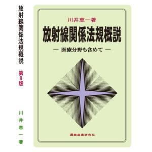 放射線関係法規概説 第8版