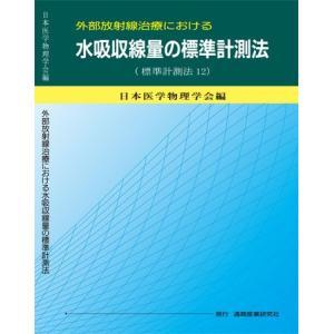 外部放射線治療における水吸収線量の標準計測法 標準計測法12
