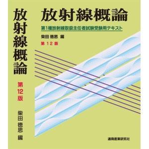 放射線概論 第12版 第1種放射線取扱主任者試験受験用テキスト