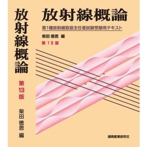 放射線概論 第13版 第1種放射線取扱主任者試験受験用テキスト