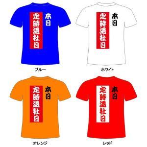 漢字Tシャツ/面白Tシャツ/本日定時退社日/全...の詳細画像1