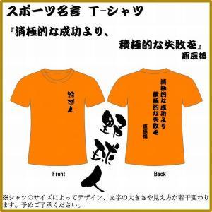 野球名言Tシャツ/原辰徳/消極的な失敗より、積極的な成功を/全26色/サイズ130〜5L