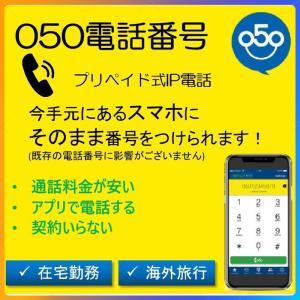 プリペイド電話 050IP電話アカウント 番号発行 ユーザーIDとパスワード発行 国際電話カード E...