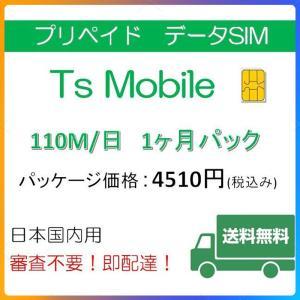 ドコモ 格安SIM プリペイドsim 高速データ容量110M/日1ヶ月プラン(Docomo 格安SIM 1ヶ月パック)|tsmobile