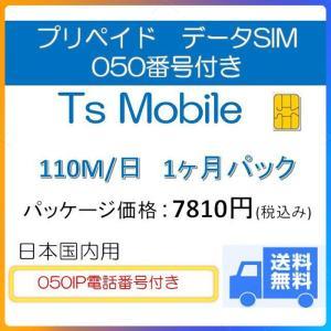 プリペイドsim 日本 データ通信 日本国内 ドコモ回線データSIM。 高速データ容量110M/日、...