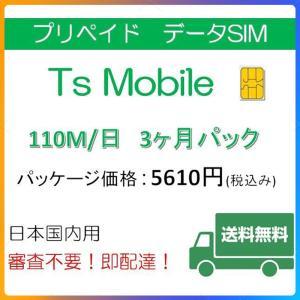 ドコモ 格安SIM プリペイドsim 高速データ容量110M/日3ヶ月プラン(Docomo 格安SIM 3ヶ月パック)|tsmobile