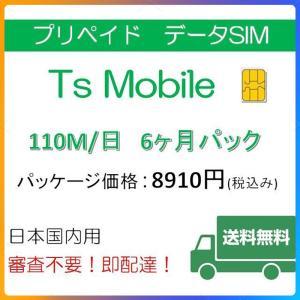 日本国内ドコモ 格安SIM プリペイドsim 高速データ容量110M/日6ヶ月プラン(Docomo 格安SIM 6ヶ月パック)|tsmobile