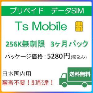 ドコモ 格安SIM 低速 無制限3ヶ月プラン(Docomo 格安SIM 3ヶ月パック) プリペイドsim 格安|tsmobile