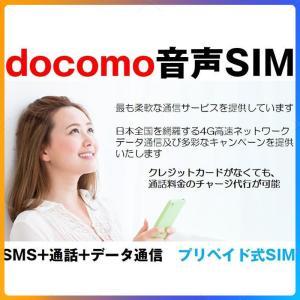 プリペイド 音声SIM 日本国内 ドコモ回線 高速データ容量3G/月 SMS/着信受け放題 継続利用...