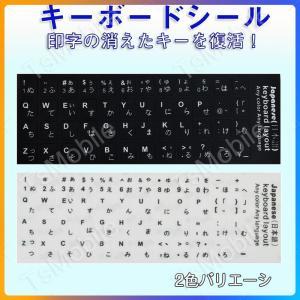 日本語 キーボードシール パソコン PC 鍵盤 修理 消えた文字を復活 JIS 黒地白文字 キーボー...