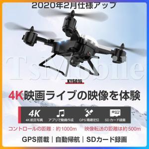 ドローン Tsモバイル  Ky601G RCドローン 折りたたみ式 GPS FPVクワッドコプター搭載 4K 空撮カメラ付 RCクワッドコプター 2020年最新版 5G