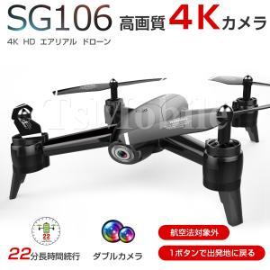ドローン 安い 4K高画質カメラ 1300万画素 小型 スマホ操作 200g以下 航空法規制外 初心...