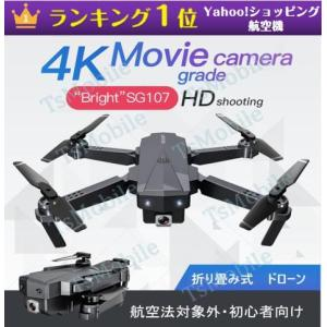 ドローンSG107 4Kカメラ付き安いmini ミニ小型 スマホ操作 200g以下 航空法規制外 初心者入門機 ラジコン 日本語説明書と収納ケース付き モード1モード2切替OK
