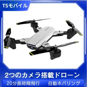 ドローン 安い ダブルカメラ付き 1080P 小型 スマホ操作 200g以下 航空法規制外 初心者入門機 ラジコンSG700D 日本語説明書付き 2020 プレゼント 安定ホバリング