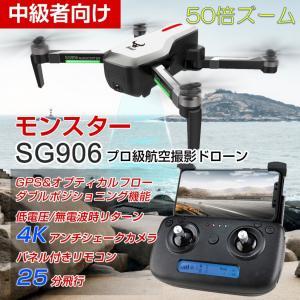ドローン 安い SG906 RCドローン 折りたたみ式 光流 GPS FPVクワッドコプター搭載 4K 空撮カメラ付 RCクワッドコプター マルチ