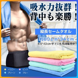 サイズ 80cm x 30cm  吸水速乾セームタオル!熱中症対策に使われます。 絞って水分を出すこ...