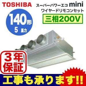 東芝 業務用エアコン 天井埋込形ビルトインタイプ スーパーパワーエコmini シングル 140形 ABEA14057M (5馬力 三相200V ワイヤード・省エネneo)|tss